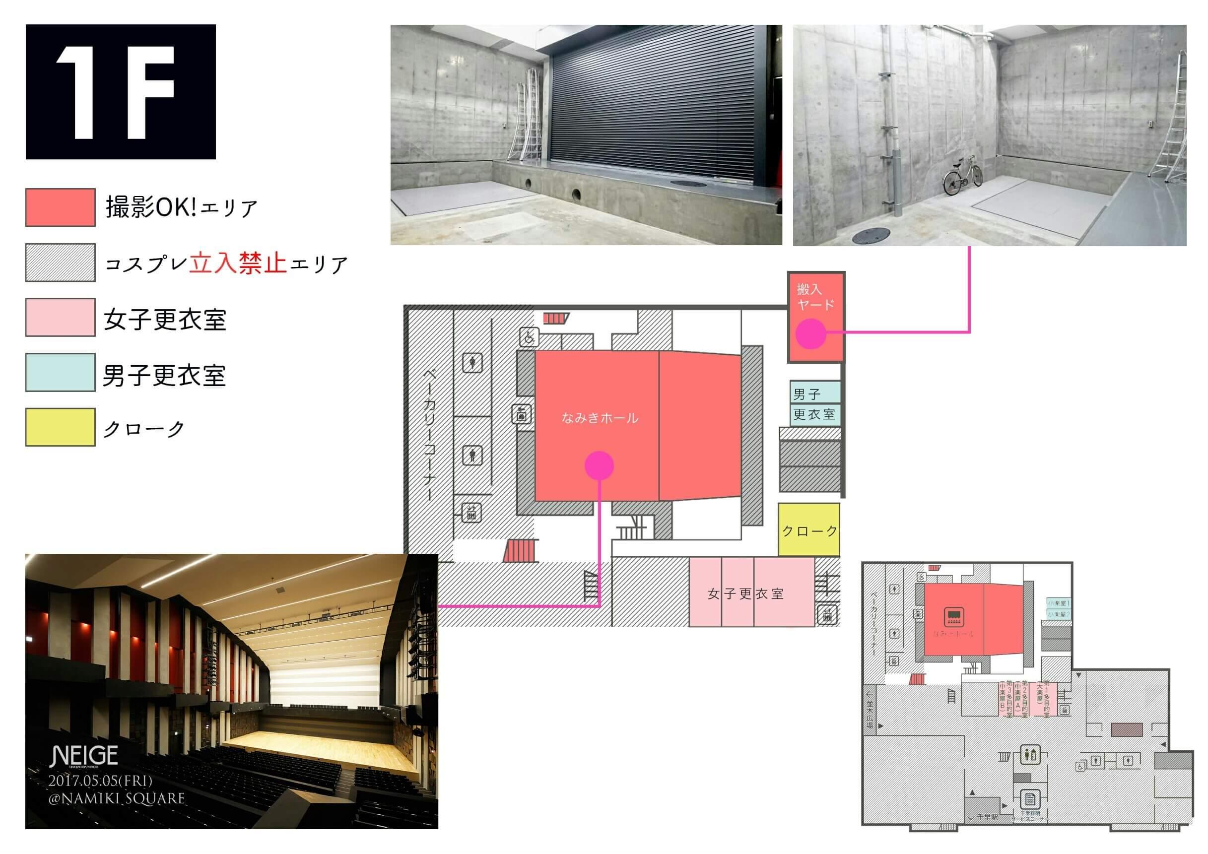 福岡コスプレスタジオNEIGE(ネージュ)